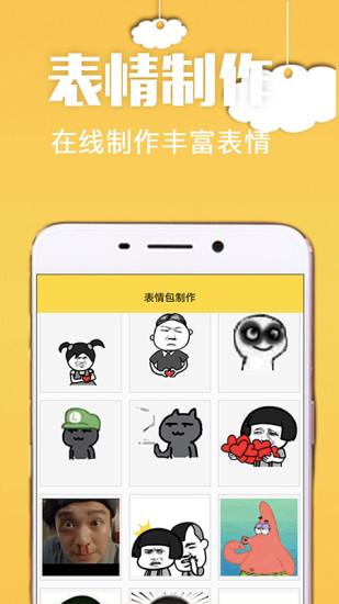 斗图app下载