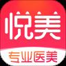 悦美app最新版