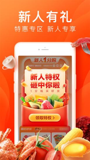 橙心优选app破解版