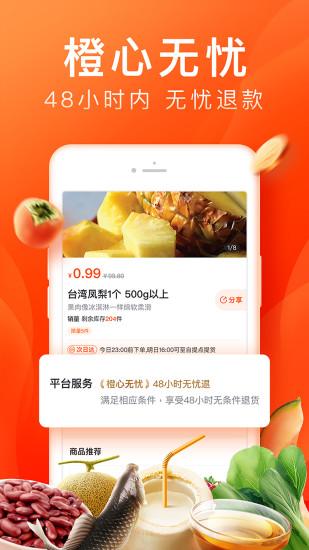 橙心优选app最新版