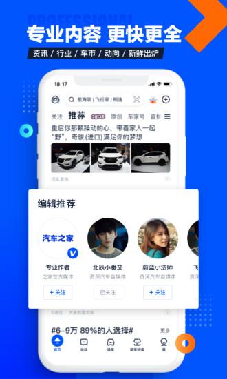汽车之家app最新版