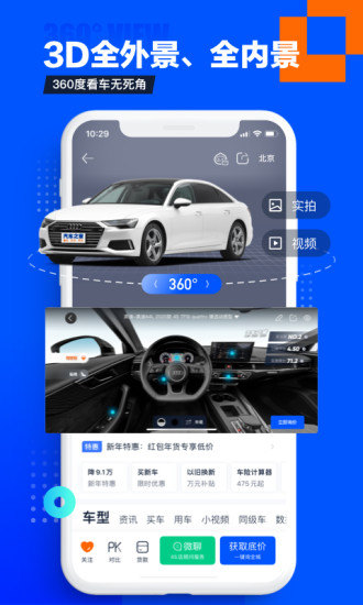 汽车之家app最新版破解版