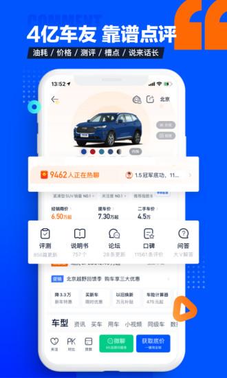 汽车之家app最新版下载