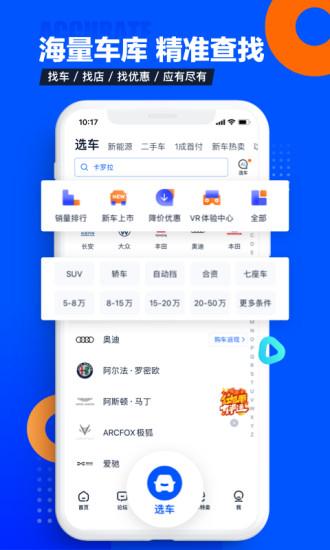 汽车之家app最新版最新版