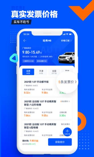 汽车之家app最新版免费版本