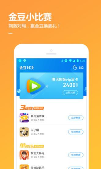 QQ游戏app最新版破解版