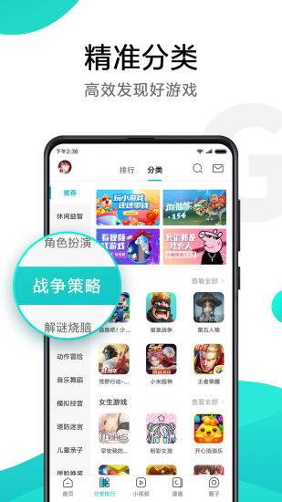 小米游戏中心app免费版最新版