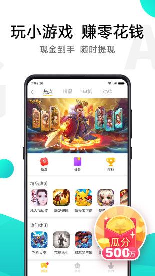 小米游戏中心app免费版破解版