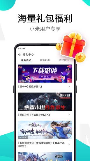 小米游戏中心app免费版下载