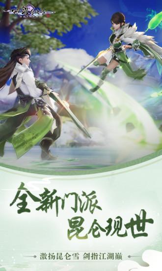 仙剑奇侠传四官方版最新版