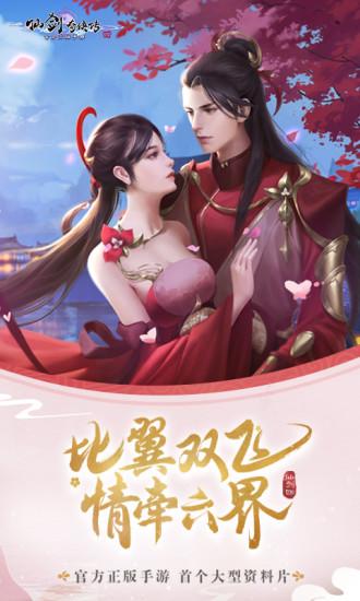 仙剑奇侠传四官方版