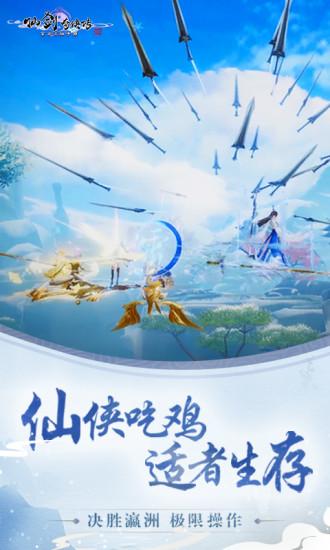 仙剑奇侠传四官方版破解版