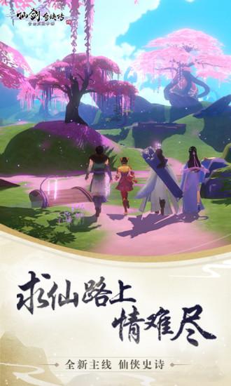 仙剑奇侠传四官方版下载