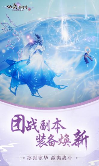 仙剑奇侠传四官方版免费版本