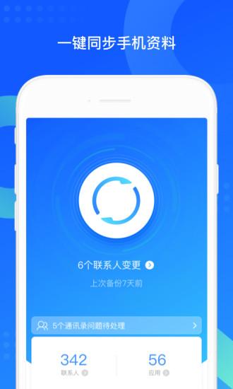 QQ同步助手手机版