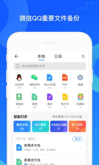 QQ同步助手手机版最新版