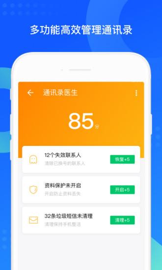 QQ同步助手手机版破解版