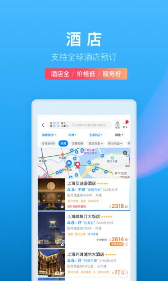 携程旅行安卓版免费版本