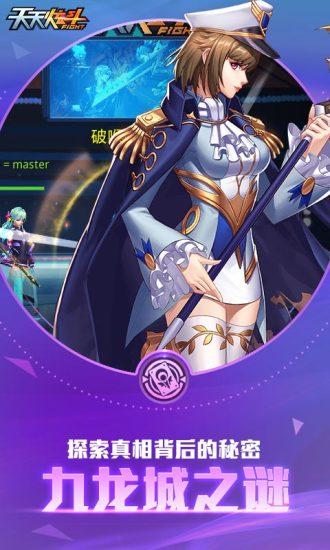 天天炫斗最新官方版截图4