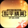 和平精英app安卓版