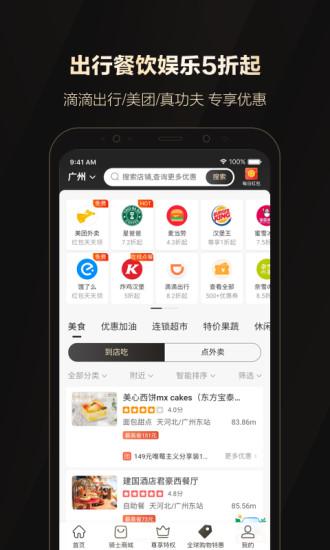 全球购骑士卡苹果版最新版