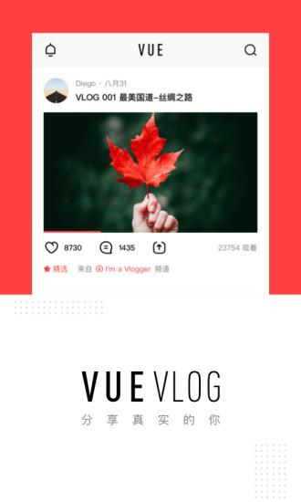 VUE app 官方版