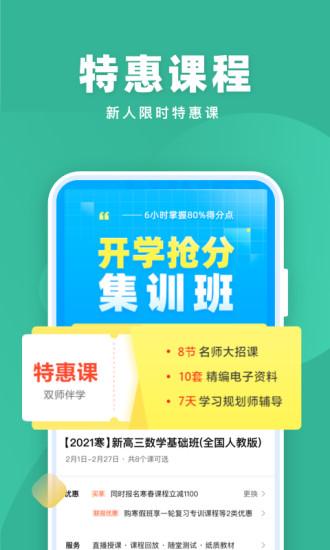 作业帮直播课最新版app