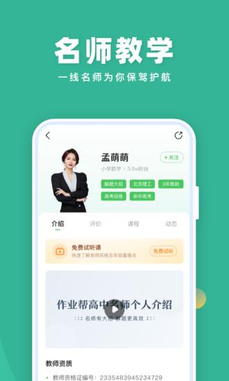 作业帮直播课最新版app下载