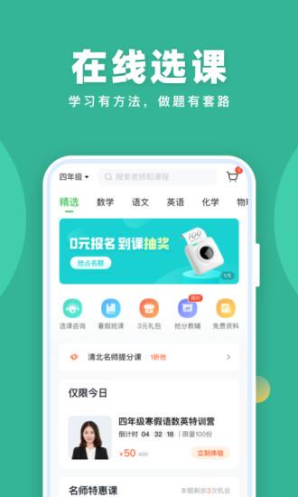 作业帮直播课最新版app最新版