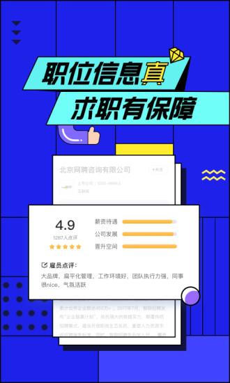 智联招聘最新版下载