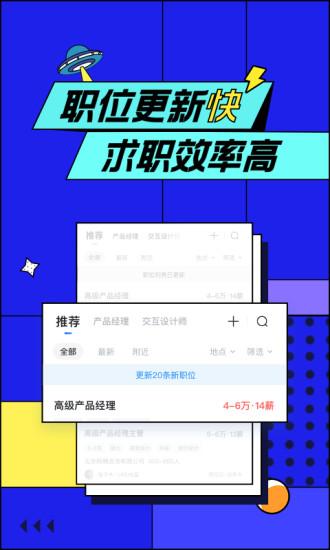 智联招聘最新版官方版