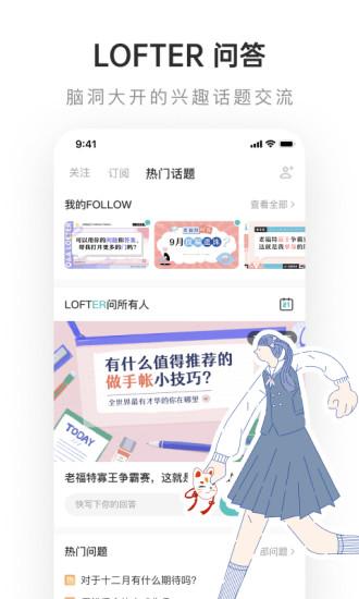 LOFTER安卓版下载