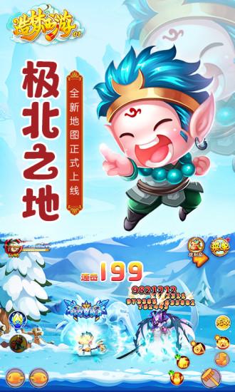 造梦西游OL手游官方版最新版