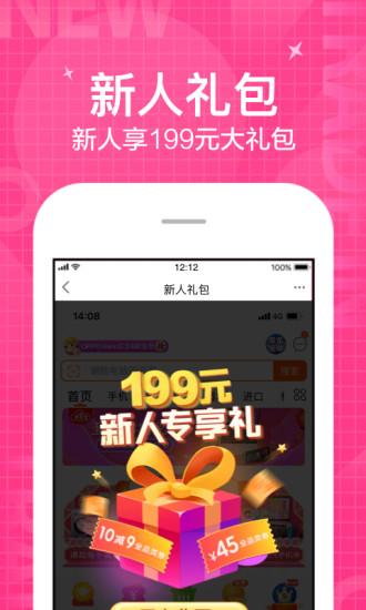 苏宁易购手机版app破解版