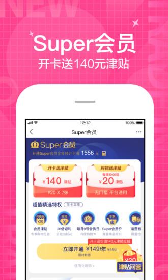 苏宁易购手机版app下载