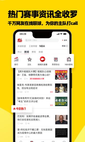 虎扑app最新版