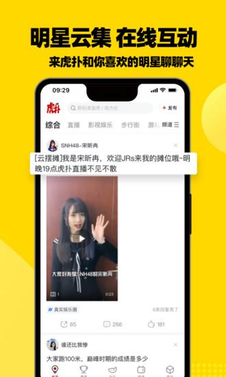 虎扑app最新版下载