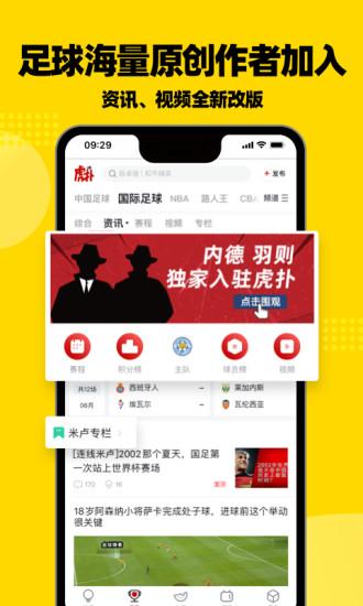 虎扑app最新版免费版本