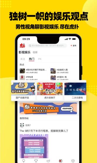 虎扑app最新版破解版