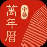 中华万年历2021免费版