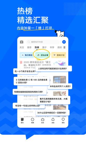 知乎app最新版下载