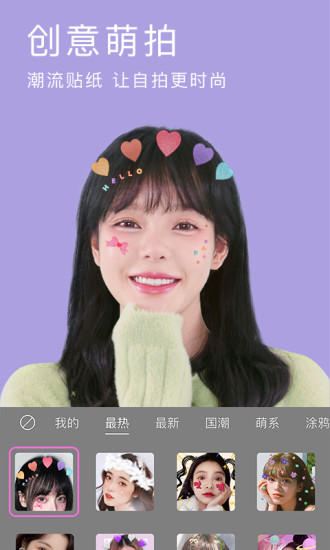 BeautyCam美颜相机2021免费版免费版本
