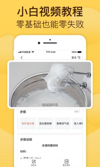 烘焙帮app免费版最新版