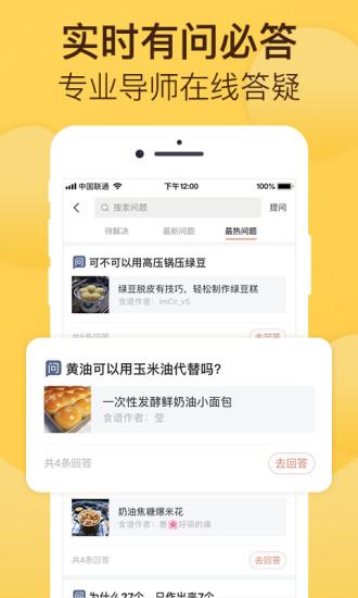 烘焙帮app免费版免费版本