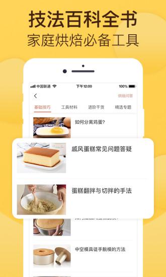 烘焙帮app免费版下载