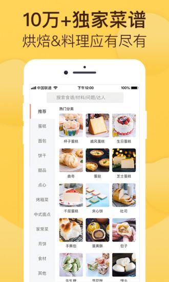 烘焙帮app免费版破解版