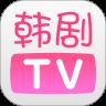 韩剧TV安卓手机版