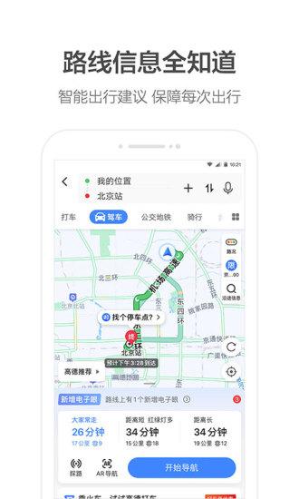 高德地图安卓版手机