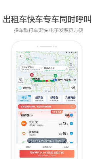 高德地图安卓版手机下载