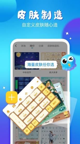 章鱼输入法安卓版最新版